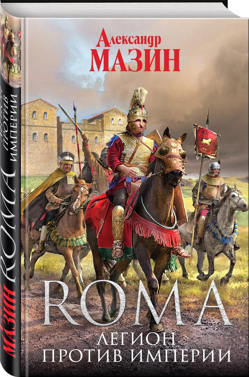 Легион против Империи | Мазин Александр  Владимирович #1