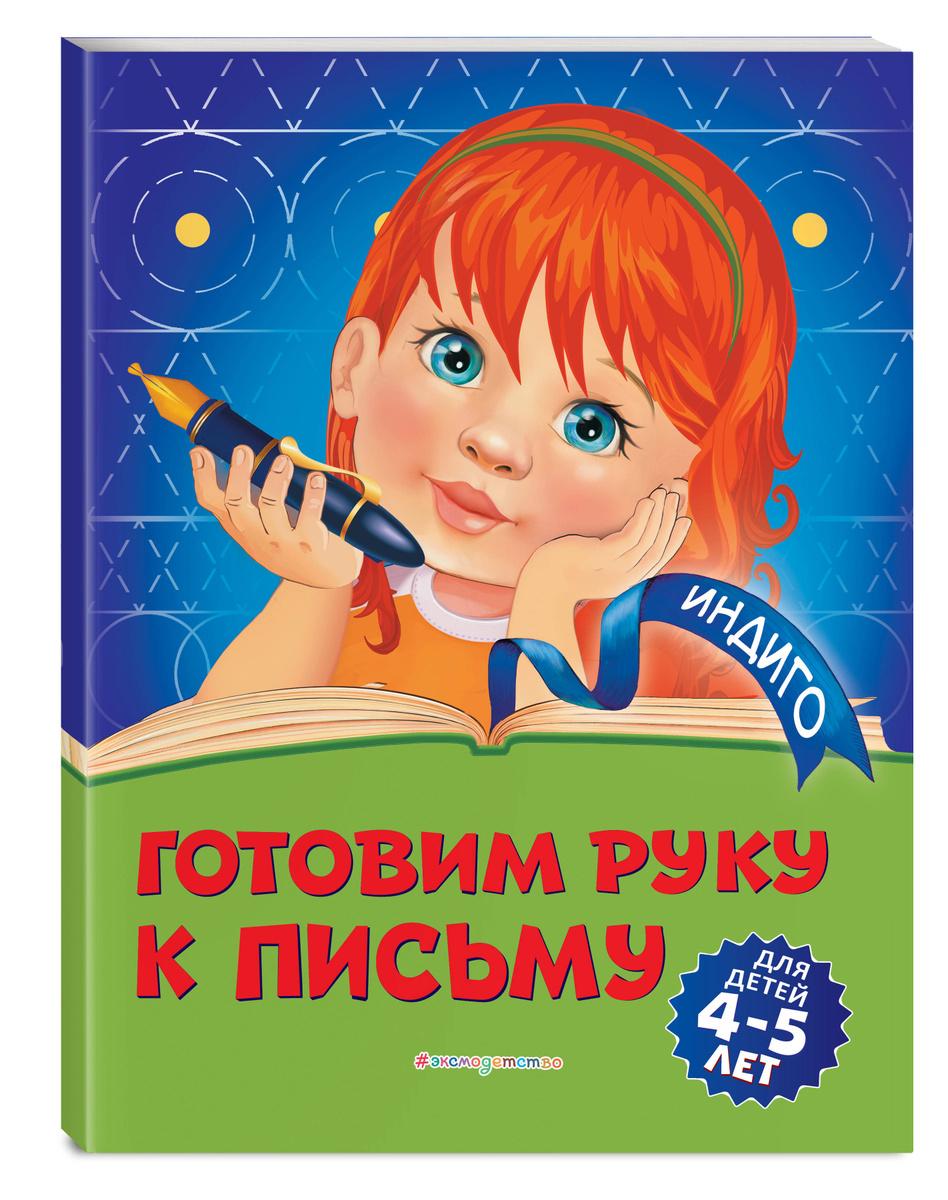 Готовим руку к письму: для детей 4-5 лет | Пономарева Алла Владимировна  #1