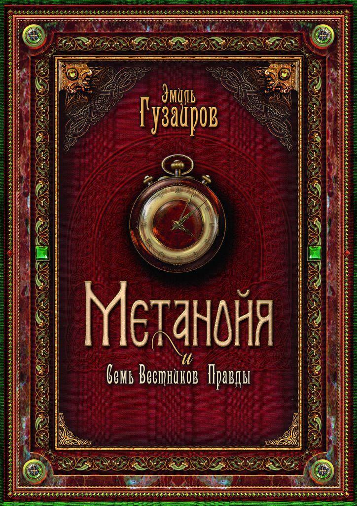Метанойя #1
