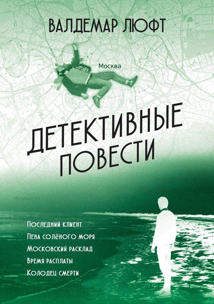 Детективные повести #1