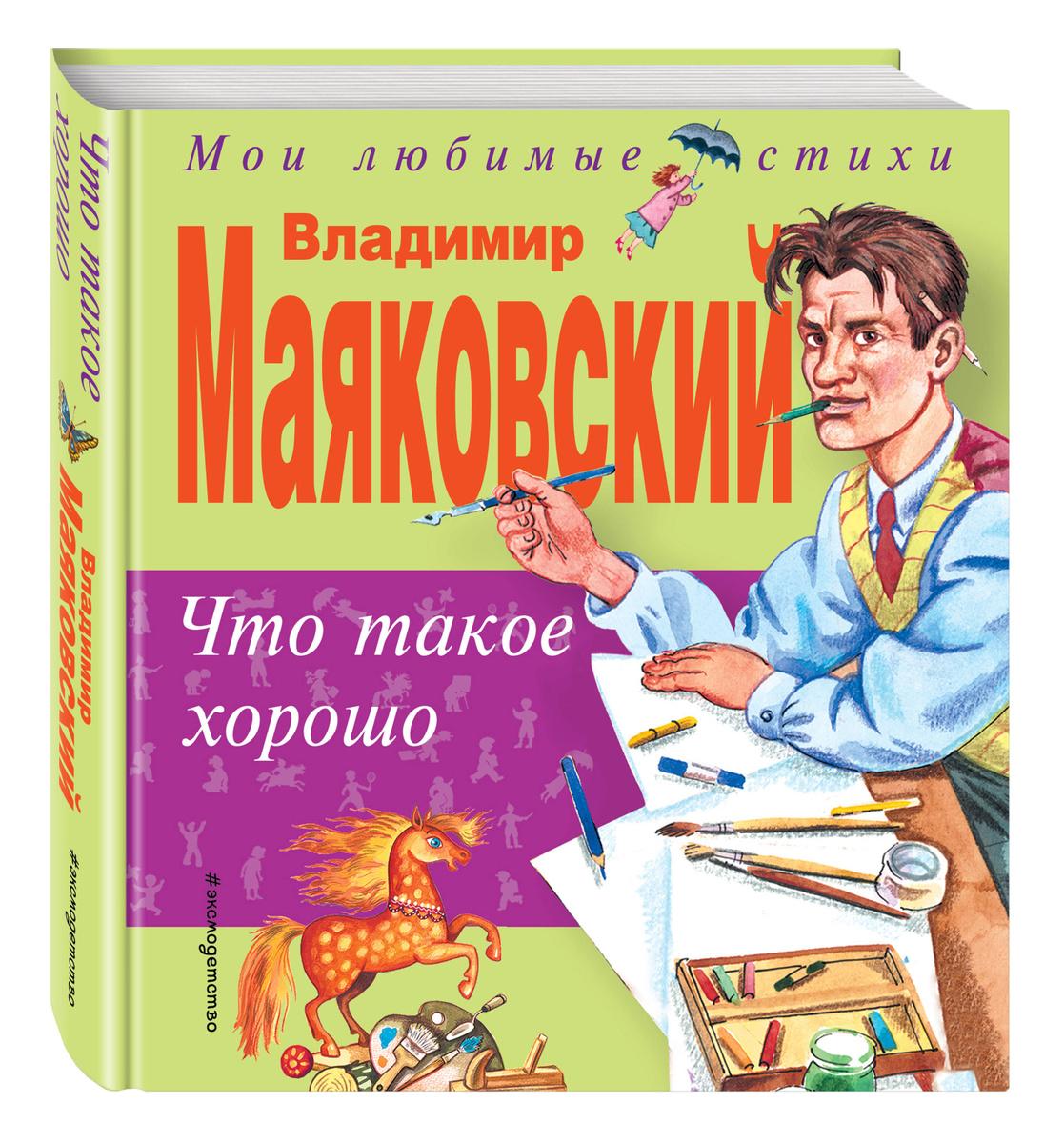 Что такое хорошо | Маяковский Владимир Владимирович #1