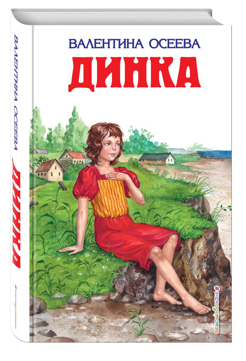Динка (ил. Н. Воробьевой)   Осеева Валентина Александровна  #1