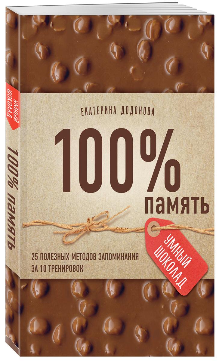 100% память. 25 полезных методов запоминания за 10 тренировок   Додонова Екатерина Сергеевна  #1
