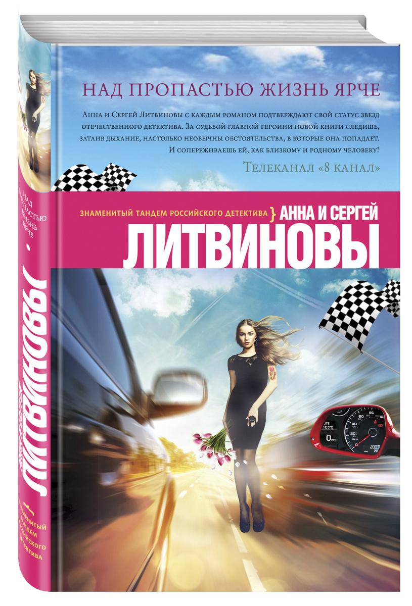 (2016)Над пропастью жизнь ярче | Литвинов Сергей Витальевич  #1