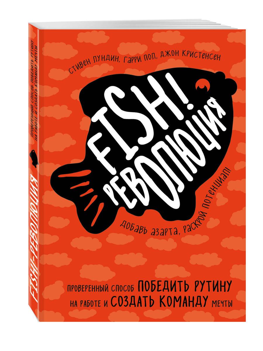 Fish!-революция. Проверенный способ победить рутину на работе и создать команду мечты / FISH! | Лундин #1