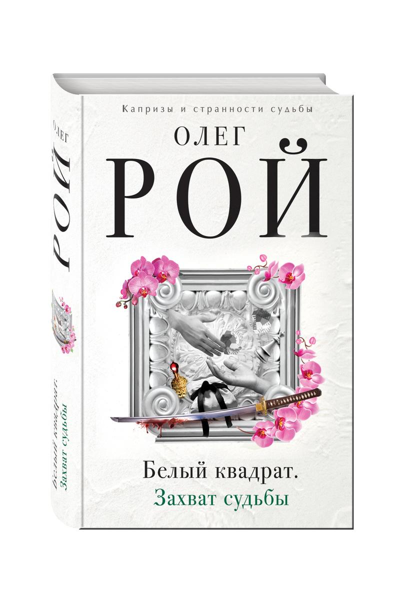 Белый квадрат. Захват судьбы   Рой Олег #1