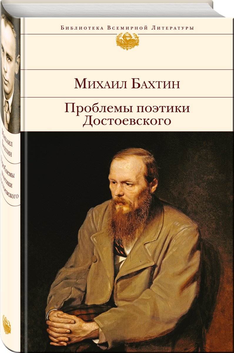 Проблемы поэтики Достоевского | Бахтин Михаил Михайлович  #1