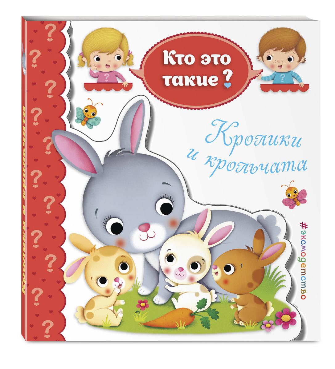Кролики и крольчата / C'est quoi ca? - Les lapins | Нет автора #1