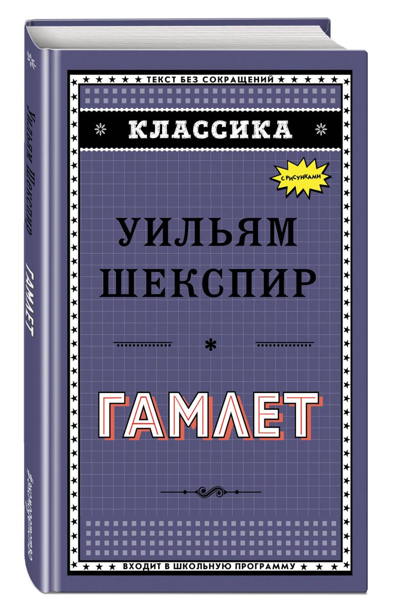 Гамлет | Шекспир Уильям #1