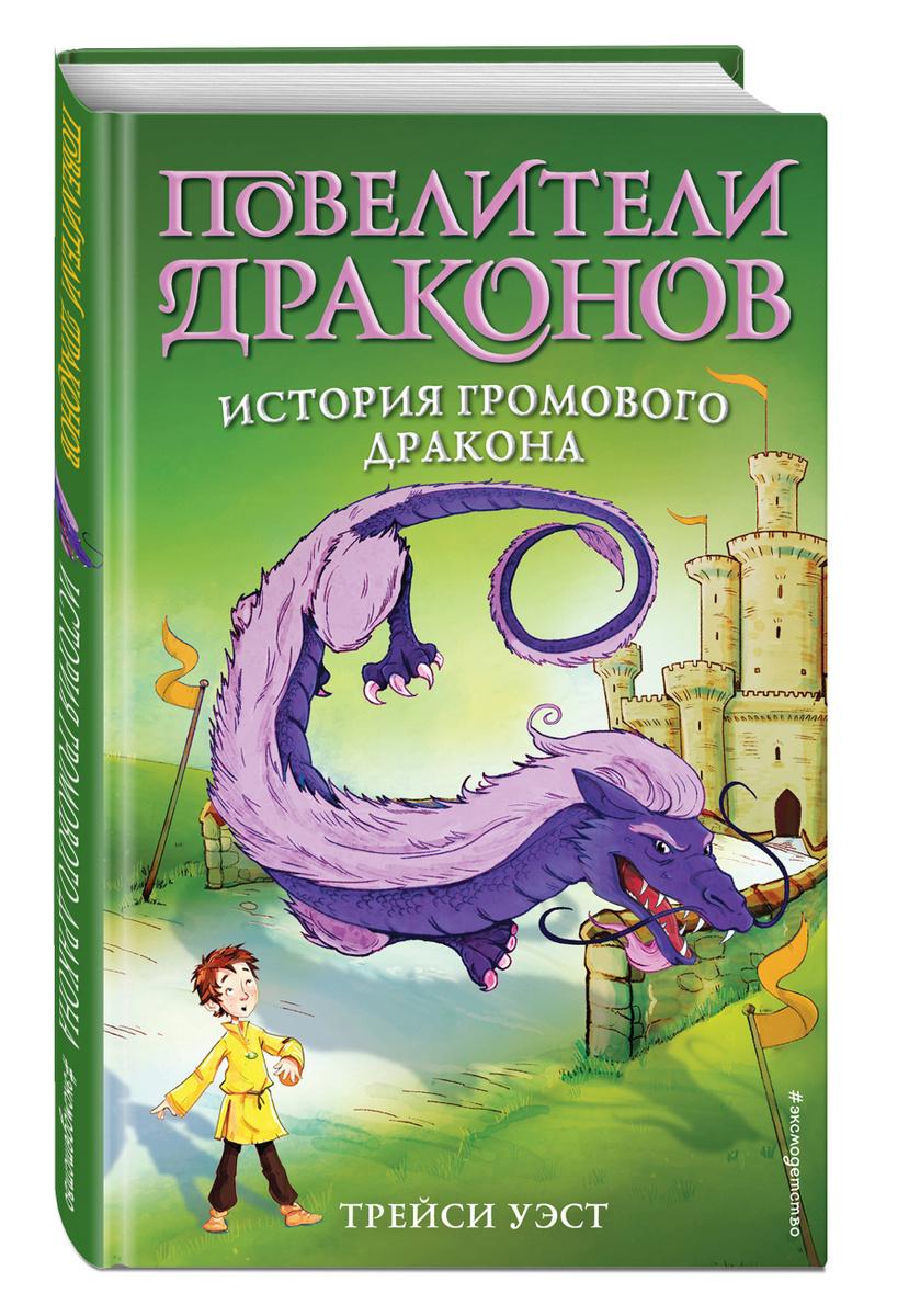 История Громового дракона (выпуск 8)   Уэст Трейси #1