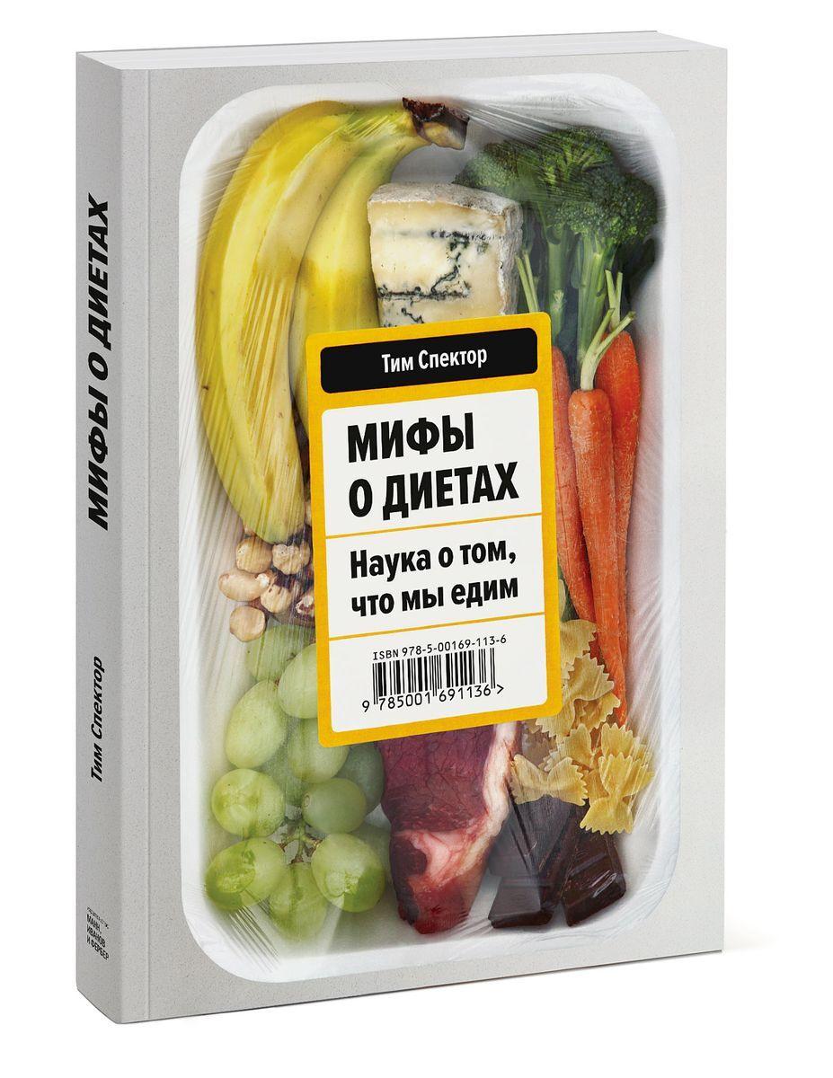 Мифы о диетах. Наука о том, что мы едим | Спектор Тим #1