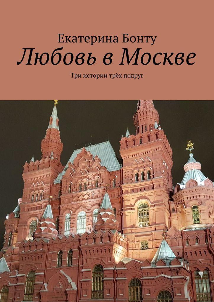 Любовь в Москве #1