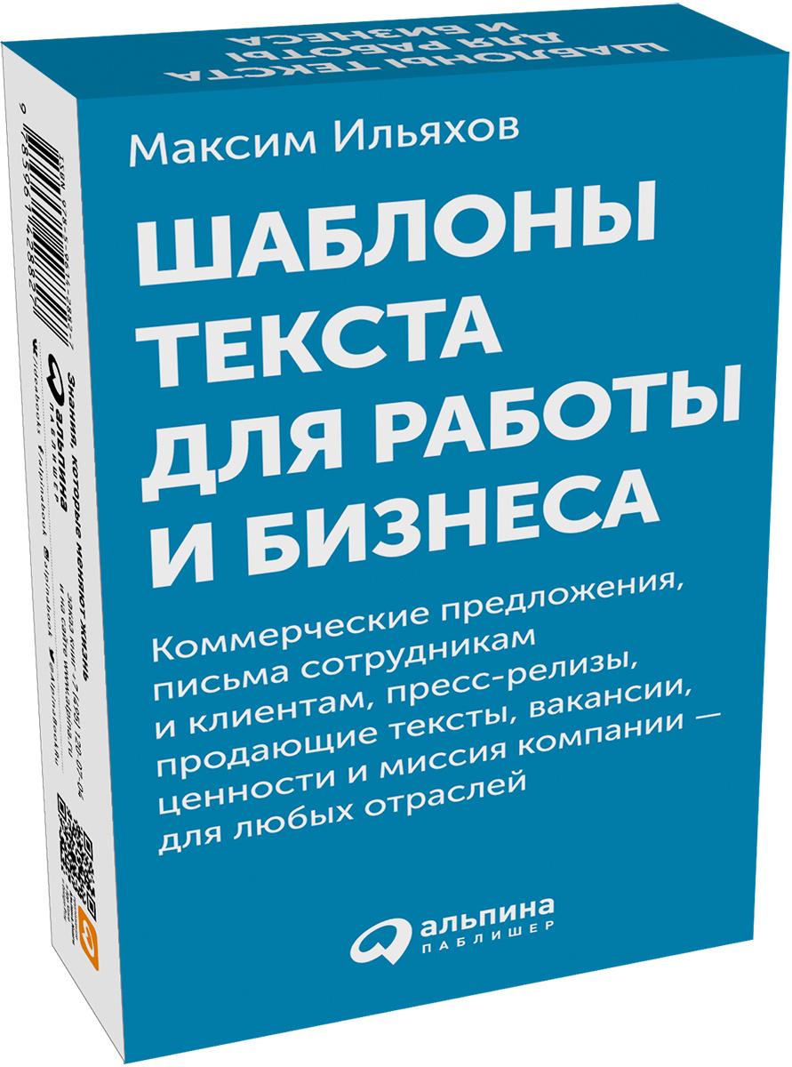 Шаблоны текста для работы и бизнеса: Коммерческие предложения, письма сотрудникам и клиентам, пресс-релизы, #1