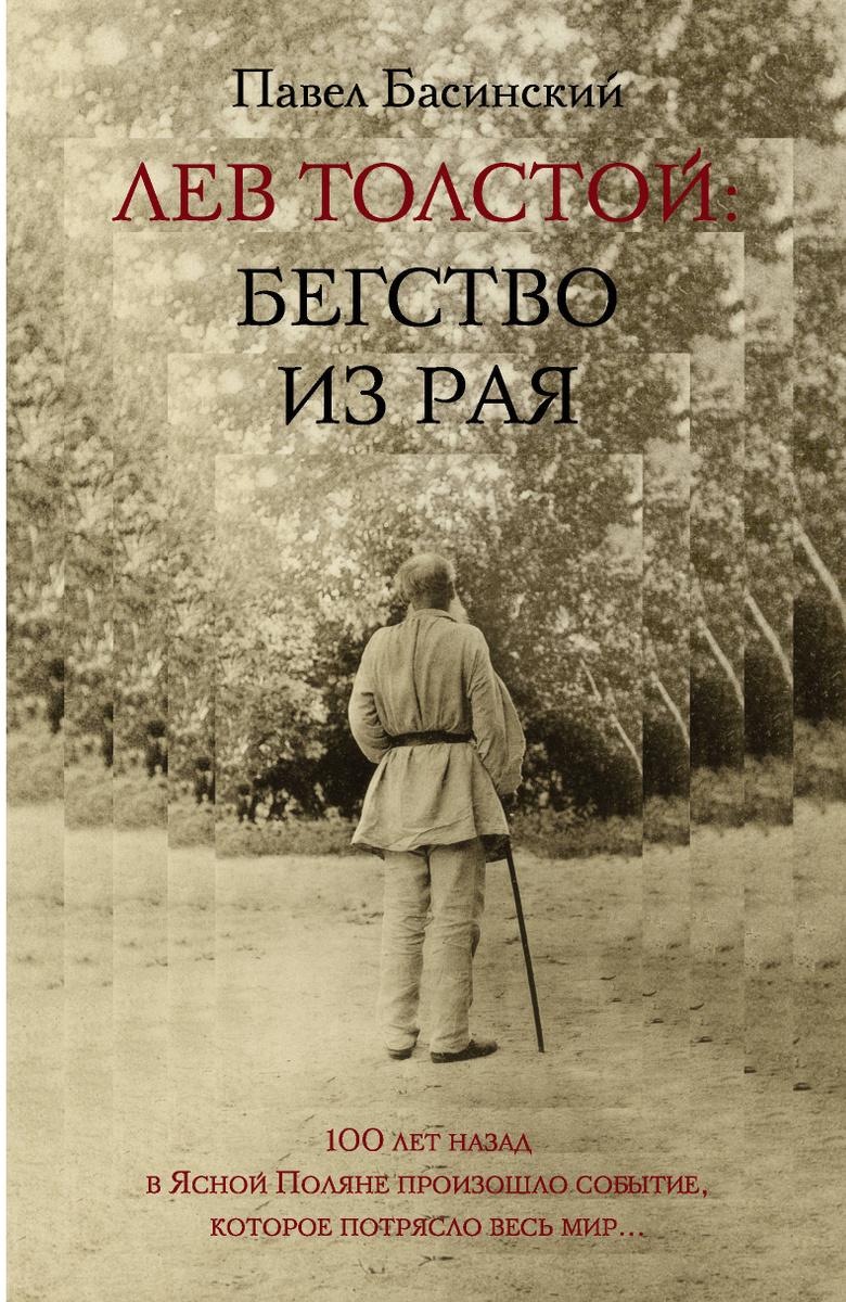 Лев Толстой: Бегство из рая | Басинский Павел Валерьевич  #1