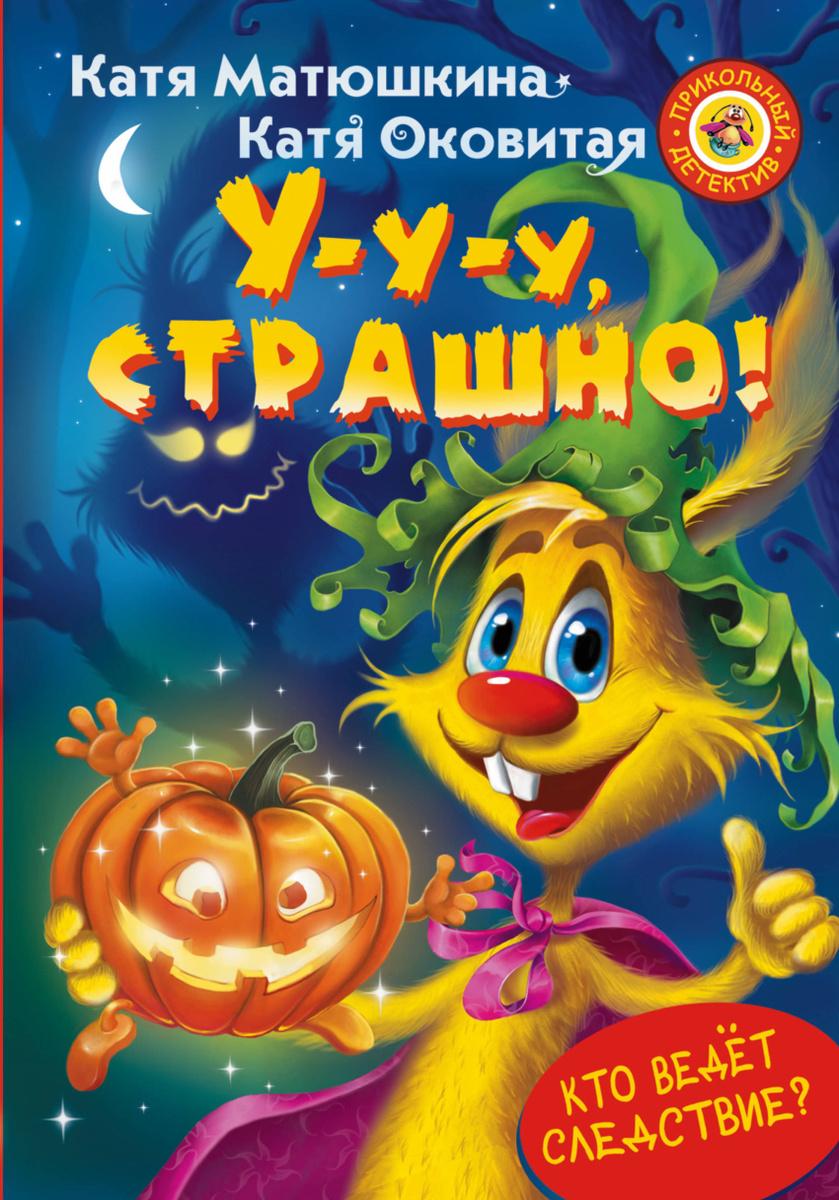 У-у-у, страшно! | Матюшкина Катя, Оковитая Катя #1