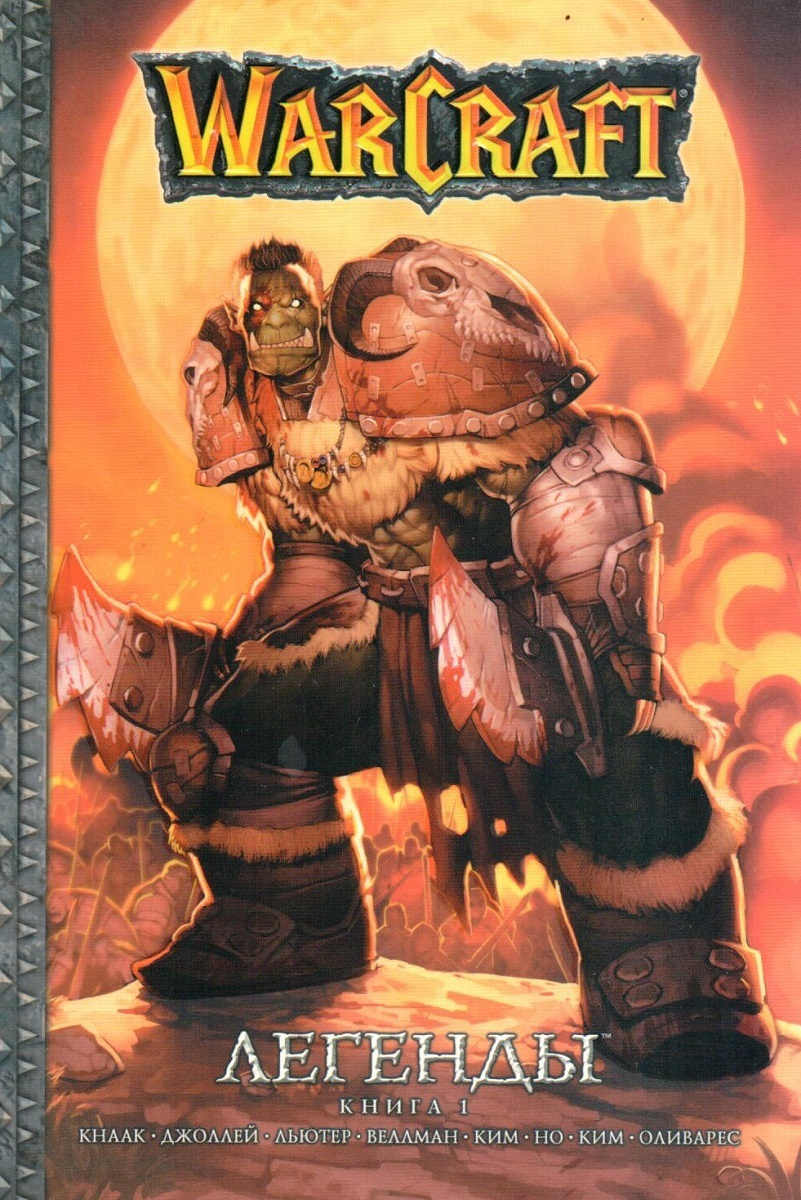 Warcraft. Легенды. Книга 1 #1