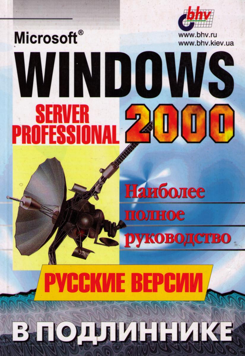 Windows 2000: Server и Professional. Русские версии | Андреев Александр  #1