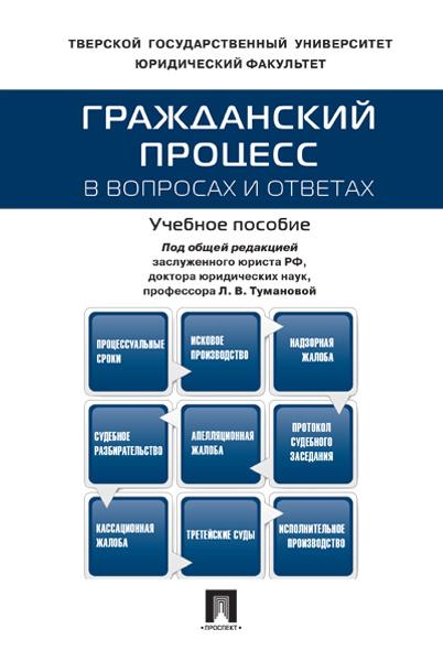 Гражданский процесс в вопросах и ответах. Учебное пособие  #1