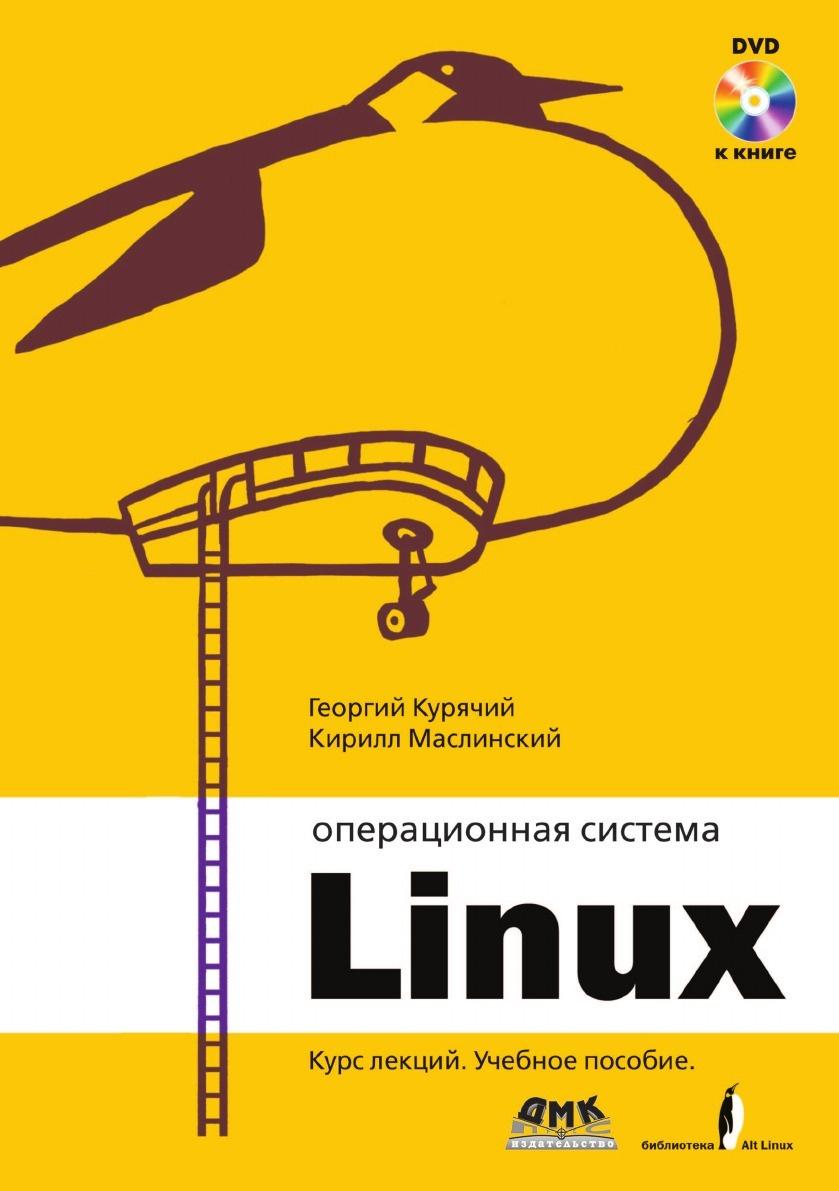 Операционная система Линукс #1