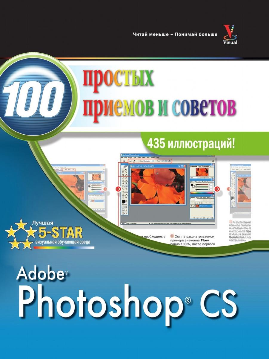 Photoshop CS 100 простых приемов и советов #1