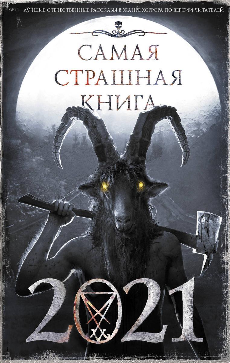 Самая страшная книга 2021 | Нет автора #1