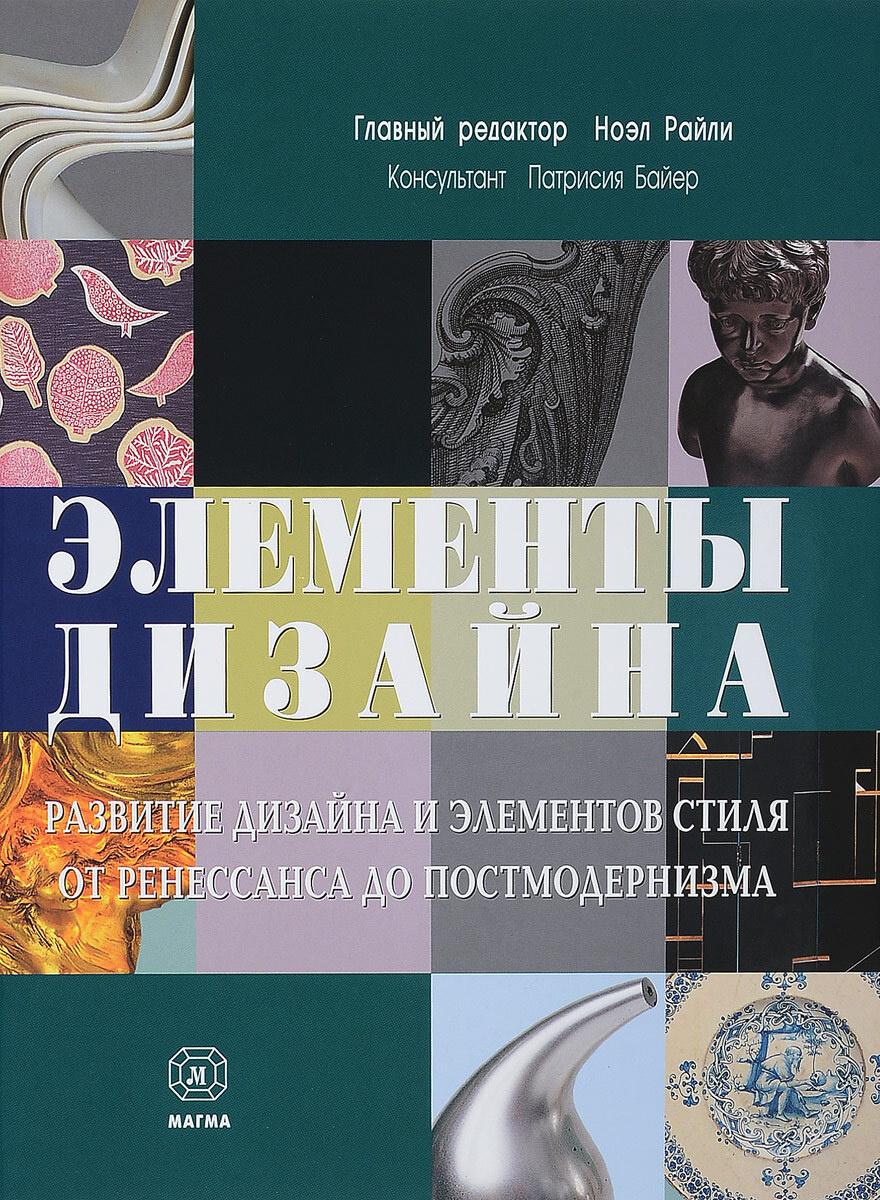 Элементы дизайна. Развитие дизайна и элементов стиля от Ренессанса до Постмодернизма  #1