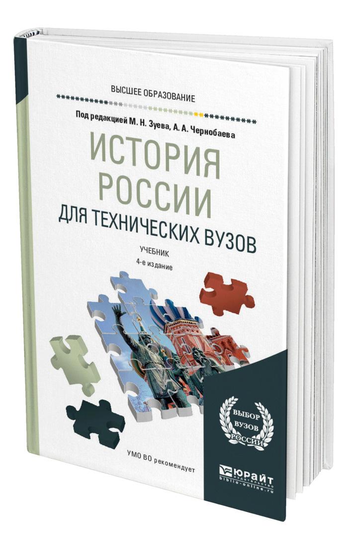 История России для технических вузов #1