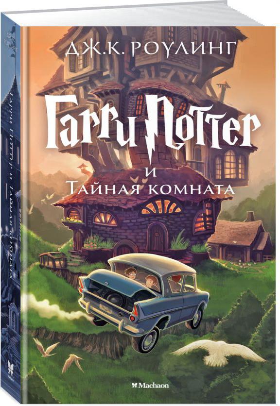 Гарри Поттер и Тайная комната #1