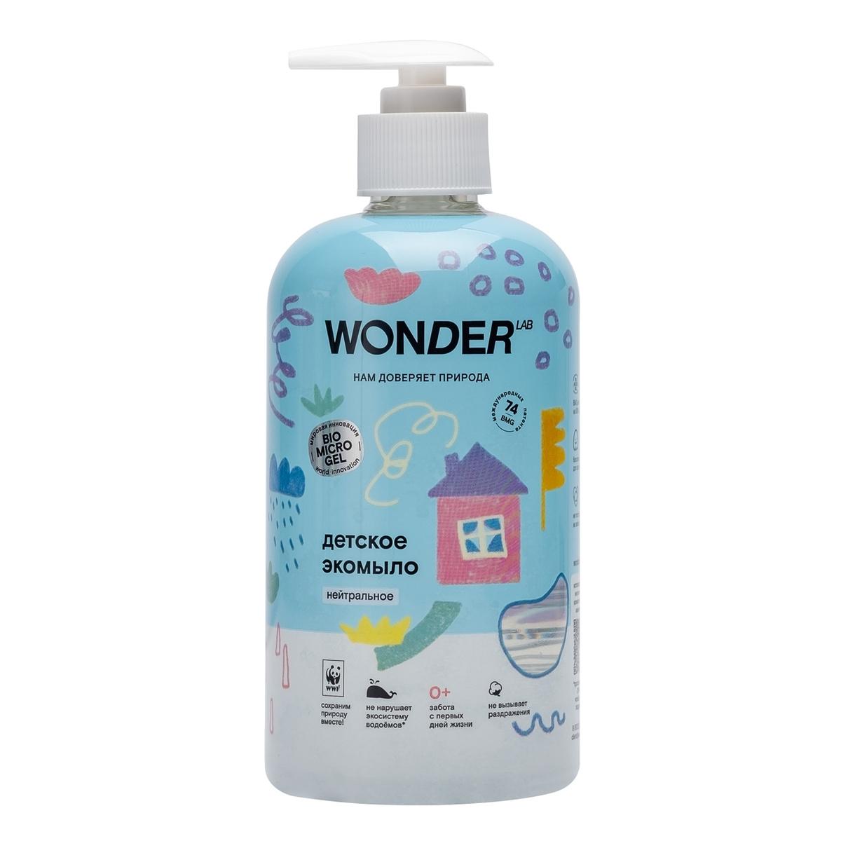 Жидкое мыло для детей Wonder Lab Детское эко мыло с нейтральным запахом Моющее средство детское безопасна #1
