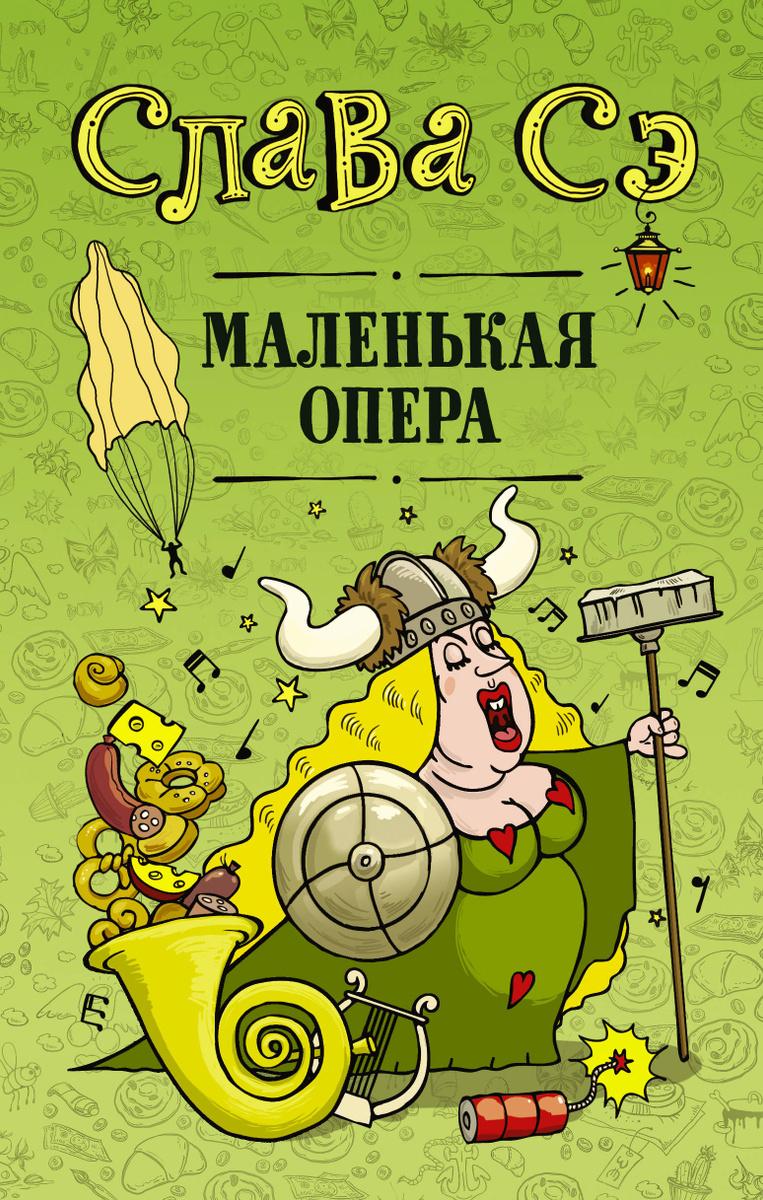 Маленькая опера | Слава Сэ #1