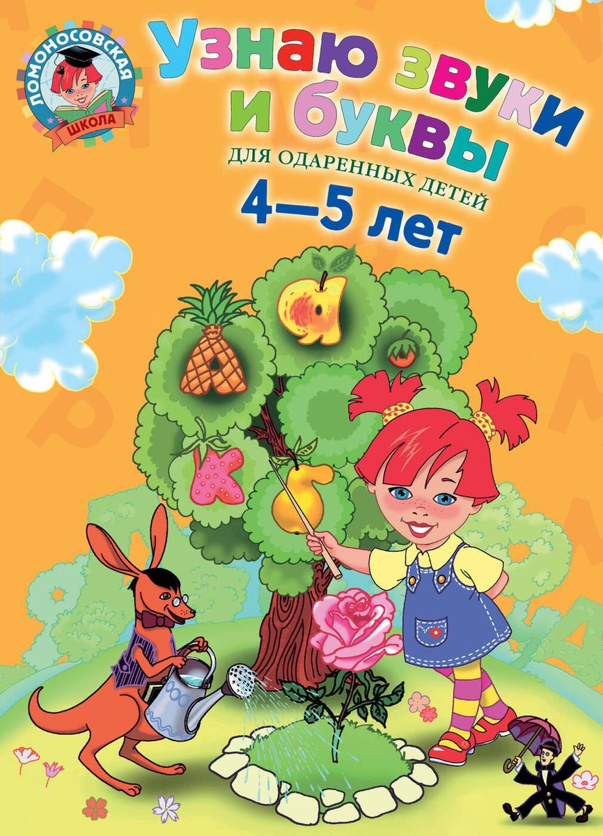 Узнаю звуки и буквы: для детей 4-5 лет #1