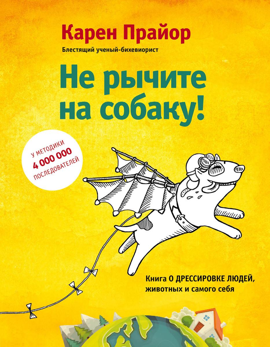 Не рычите на собаку! Книга о дрессировке людей, животных и самого себя!  #1