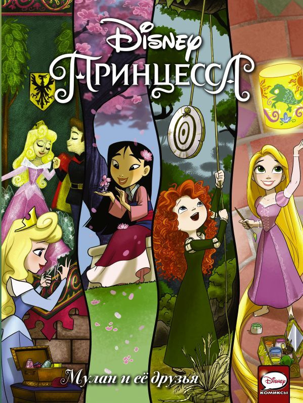 Disney Принцесса. Мулан и её друзья | Мебберсон Эми, Болл Джорджия  #1