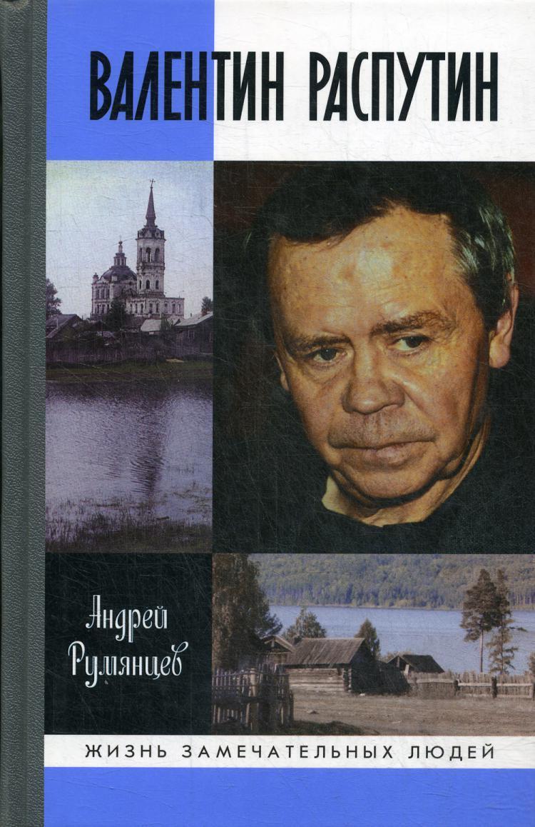 Валентин Распутин  2-е изд.  #1