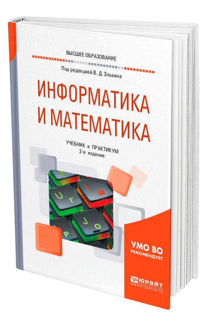 Информатика и математика #1