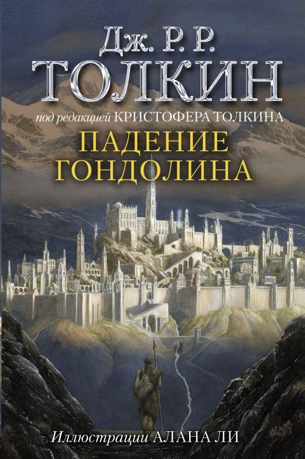 Падение Гондолина   Толкин Джон Рональд Руэл #1