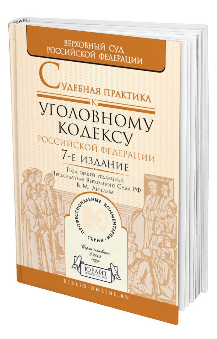 Судебная практика к Уголовному кодексу Российской Федерации  #1