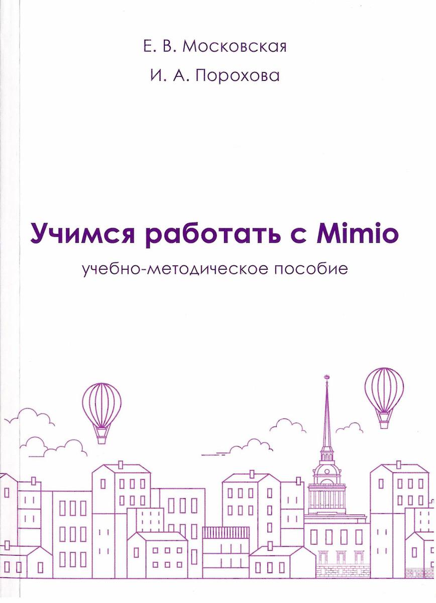 """Учебно-методическое пособие """"Учимся работать с Mimio"""" #1"""