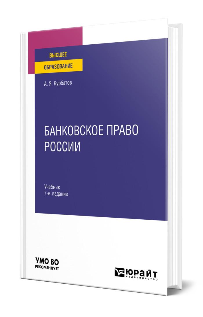Банковское право России #1