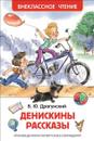 Внеклассное чтение. Драгунский В. Денискины рассказы - Виктор Юзефович Драгунский