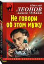 Не говори об этом мужу - Леонов Николай Иванович, Макеев Алексей Викторович