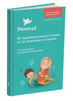 Умница. 50 терапевтических сказок от 33 капризов | Маниченко Ирина Владимировна. А что насчет книг?