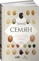 Триумф семян. Как семена покорили растительный мир и повлияли на человеческую цивилизацию. Лето с Альпиной