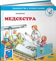 Медсестра   Бучков Ральф