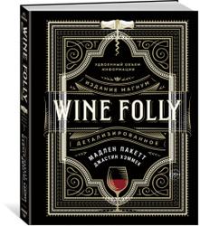 Wine Folly. Издание Магнум, детализированное | Пакетт Мадлен, Хэммек Джастин. Лучшие книги в подарок