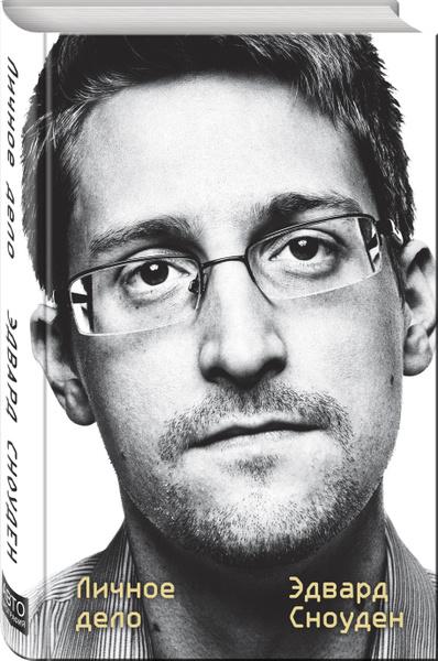 Обложка книги Эдвард Сноуден. Личное дело, Сноуден Эдвард