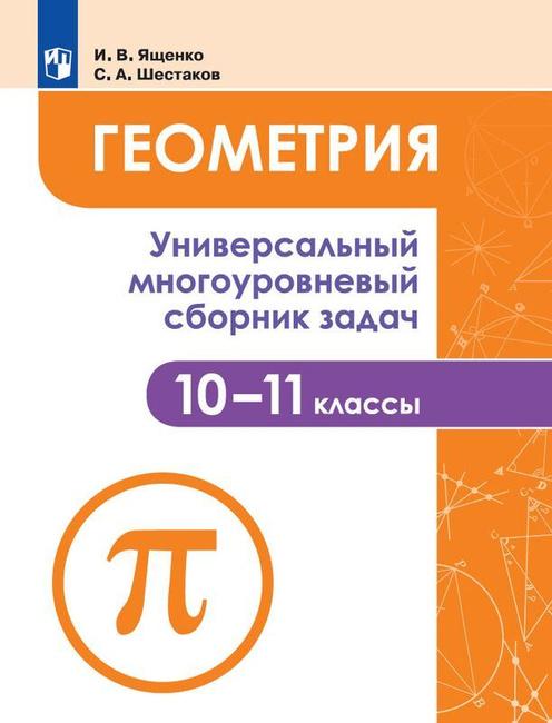 Ященко решение задач повышенной сложности решений задач по pascal abc