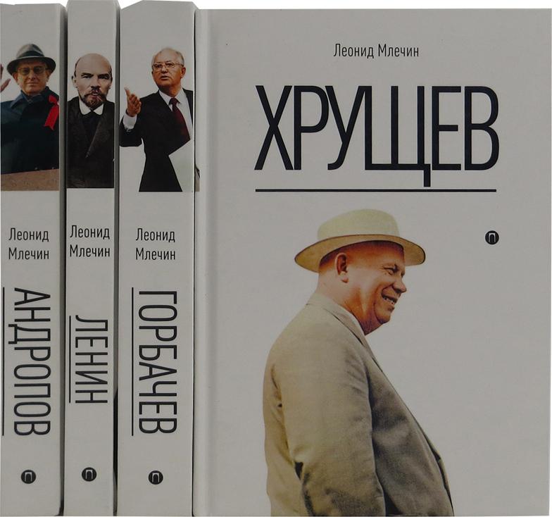 Млечин Л. Леонид Млечин (комплект из 4 книг)