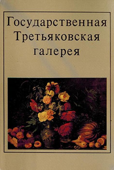 лучшая цена Государственная Третьяковская галерея. Редактор Н. Плавинская (набор из 32 открыток)