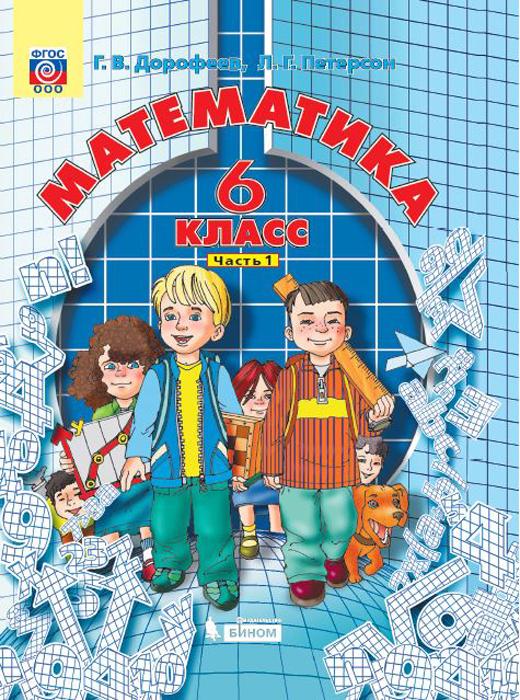 Математика.  6 класс. Учебник. В 3 частях. Часть 1